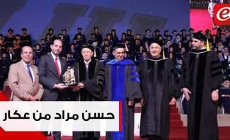 مراد من حفل تخريج طلاب  LIU - عكار: الدولة بكل المراحل ظلمت عكار