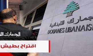 """الرسوم الجمركيّة تفرّق بين """"حزب الله"""" و""""التيار الوطني الحر"""""""