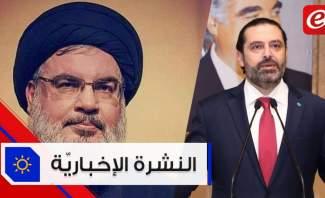 موجز الأخبار: كلمة للسيّد نصرالله الجمعة والحريري يؤكّد أنّ الحلّ بحكومة اختصاصيين