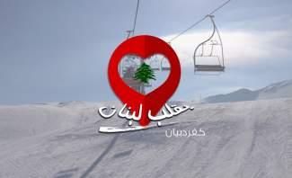 بقلب لبنان: كفردبيان