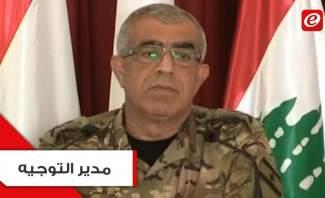 مدير التوجيه العميد الركن علي قانصو: تكثيف عمليات البحث عن المفقودين