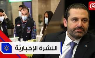 موجز الأخبار: الحريري يؤكد ان الحكومة ستعمل واكتشاف أول حالة كورونا في مصر