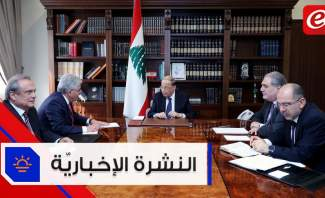 موجز الأخبار: مباحثات مع وفد من صندوق النقد الدولي وعون التقى رئيس جمعية المصارف