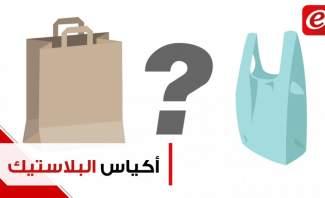 هل نتخلّى عن أكياس البلاستيك قريباً؟