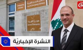 موجز الأخبار: 13 إصابة جديدة بكورونا ووزير الصحة قد يطلب من الحكومة إقفال البلد 48 ساعة #فترة_وبتقطع