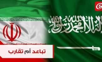 بين ناقلة النفط الإيرانية والمبادرة الباكستانية... هل تعود العلاقة بين طهران والرياض؟