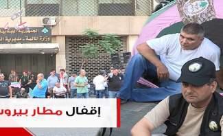 العسكريون المتقاعدون يقفلون مدخل مبنى الواردات... وغداً نحو مطار بيروت!