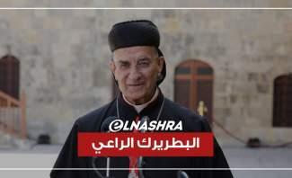 الراعي يجدد الدعوة إلى إقرار حياد لبنان: نواجه اليوم حالة انقلابية على الكل