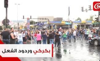 بكركي قالت كلمتها... فما هي ردة فعل المتظاهرين؟