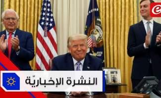 موجز الأخبار: ماكرون حث قيادات لبنان على تشكيل حكومة تكنوقراط وإتفاق سلام إماراتي إسرائيلي
