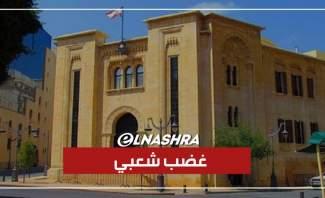 غضب عارم على عملية تلقيح النواب .. والبزري ينتظر تبرير وزارة الصحة