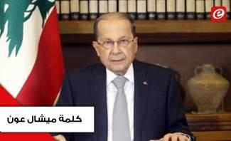 الرئيس عون في الجمعية العمومية للأمم المتحدة : لبنان يجدد تنفيذ القرار 1701 بكافة مندرجاته