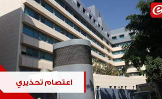 اعتصام تحذيري في عدد من المستشفيات