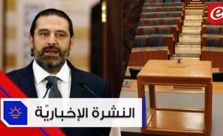 موجز الأخبار: يوم يفصلنا عن الاستشارات النيابية والحريري يوجه نداءات لدول جديدة