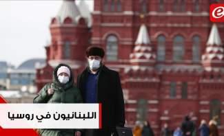 الطلاب اللبنانيون في روسيا يناشدون الدولة... ووزير الخارجية يطمئن#فترة_وبتقطع