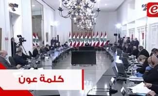 كلمة رئيس الجمهورية ميشال عون امام اعضاء مجموعة الدعم الدولية من أجل لبنان