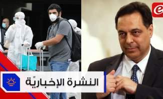 موجز الأخبار: إرتفاع الإصابات بكورونا في لبنان إلى 575 وجولة مفاجئة لرئيس الحكومة حسّان دياب