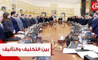 نصرالله يفتح باب الاحتمالات: هل يقاطع الثنائي الشيعي حكومة يغيب عنها التيار الوطني الحر؟