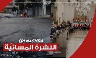 النشرة المسائية: تحرّكات في الشارع واجتماع مواكب في قصر بعبدا
