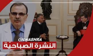 النشرة الصباحية: البزري يعتبر أن ما حدث في مجلس النواب خطأ لا يغتفر وابراهيم يلتقي الراعي