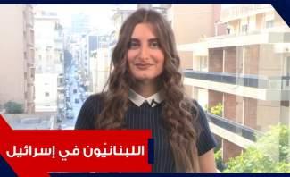 تفاصيل: هذا وضع اللبنانيين في اسرائيل وحكم الفاخوري مرّ عليه الزمن وأين المخفيين في سوريا؟