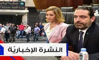 موجز الاخبار: الحريري يحضر جلسة لجنة المال واشكال بين العسكريين المتقاعدين والاجهزة الامنية