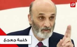 جعجع: المطلوب حكومة تقوم ببعض الإصلاحات لتتمكن فرنسا من دعوة أصدقاء لبنان لمؤتمر لجمع الأموال