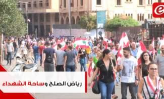 """الإحتجاجات في لبنان مستمرّة...رغم """"الإجراءات الإصلاحية"""""""