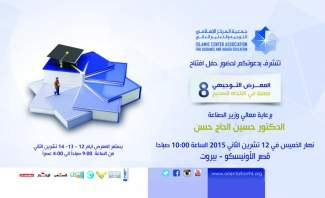 المعرض الثامن للمركز الاسلامي للتوجيه: مهنة بالاتجاه الصحيح