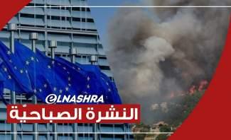 النشرة الصباحية: حريق القبيات والجوار ما زال مشتعلاً ونظام العقوبات الأوروبية الخاص بلبان سينجز غدًا