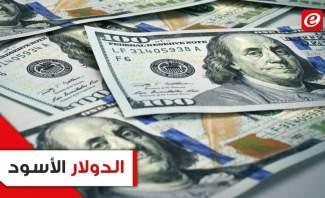 هل ينخفض الدولار إلى ما دون 5 آلاف ليرة؟