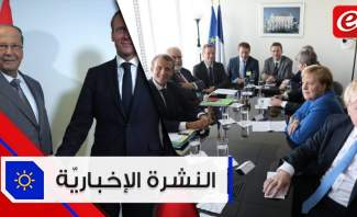 موجز الأخبار: ماكرون  يلتزم بدعم لبنان وأوروبا تحمّل إيران مسؤولية استهداف أرامكو