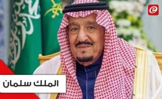 """ملك السعودية يدعو لنزع سلاح """"حزب الله"""": ما هي الدلالات والإنعكاسات؟"""