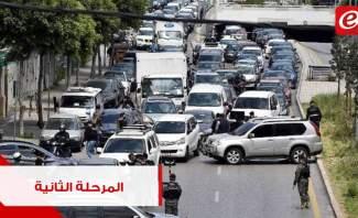 """تلفزيون """"النشرة"""" يواكب بدء المرحلة الثانية من رفع إجراءات إنهاء الحجر في لبنان #فترة_وبتقطع"""