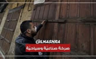 تداعيات الإقفال العام تضرب القطاعات الحيويّة في لبنان... صرخة صناعيّة وسياحيّة