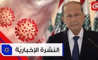 موجز الأخبار:الرئيس عون يُجدّد التزام لبنان القرار 1701 وتسجيل 13 وفاة