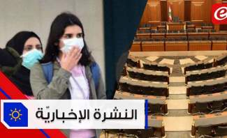 موجز الأخبار: معلومات عن توجّه نيابي لطرح الثقة في الحكومة و294 إصابة جديدة بفيروس كورونا