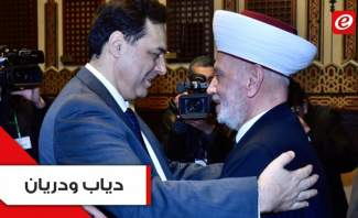 دياب بعد لقائه المفتي دريان يؤكد عدم استقالة الحكومة
