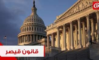المراسم الاميركية لعزل سوريا تبدأ... ما تأثيراتها على لبنان؟