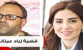"""زياد عيتاني ودليل الـ """"سكرين شات"""" على تغريدة سوزان الحاج"""