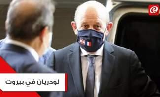 لودريان في بيروت... بين رسالة التحذير وإيجابيات الزيارة!