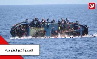 الهجرة من لبنان: تفاصيل رحلة الموت من طرابلس والتي لم تصل إلى قبرص
