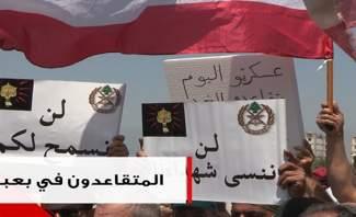 """العسكريون المتقاعدون في بعبدا: """"محاربون بلا استراحة""""!"""
