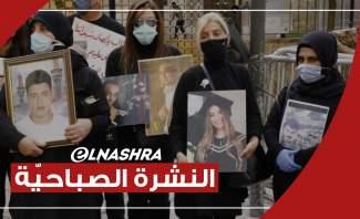 النشرة الصباحية: شقيق أحد ضحايا إنفجار المرفأ يتوعّد الهجوم على بيوت السياسيين خلال تحرّك 4 آب