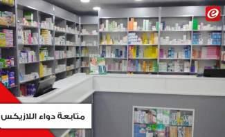 """تلفزيون """"النشرة"""" يتابع موضوع توزيع دواء """" اللازيكس"""" على الصيدليات.."""