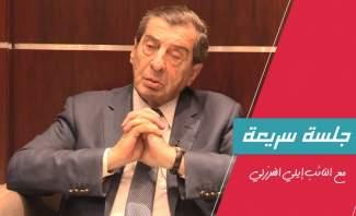 """إيلي الفرزلي ب""""جلسة سريعة"""": لا رأي بجميل السيد ورئاسة عون أقوى من رئاسة برّي"""
