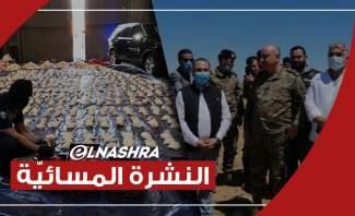 النشرة المسائية:السعودية تمنع دخول إرساليات الخضار والفواكه اللبنانية واجراءات لمكافحة انتشار الجراد