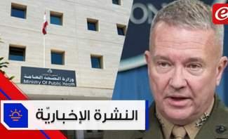 موجز الأخبار: 66 إصابة جديدة بكورونا وماكينزي يؤكّد استمرار أميركا بدعم الجيش اللبناني