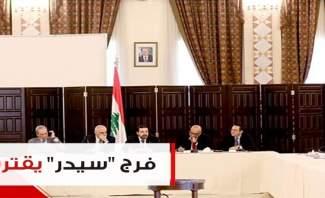 أموال سيدر في طريقها الى لبنان... فمتى تبدأ المشاريع؟!