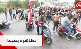 التظاهرات أمام قصر بعبدا